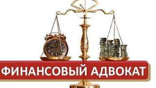 адвокатский кабинет. Елена Решетина о помощи финансового адвоката