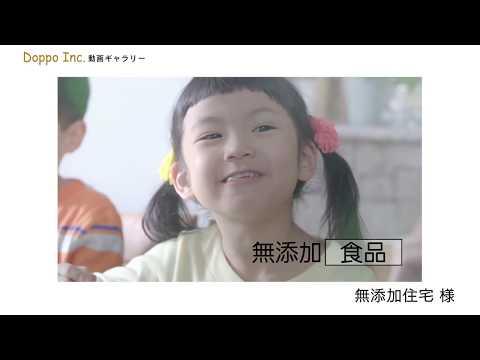 無添加住宅2016年ver.TV-CM30秒