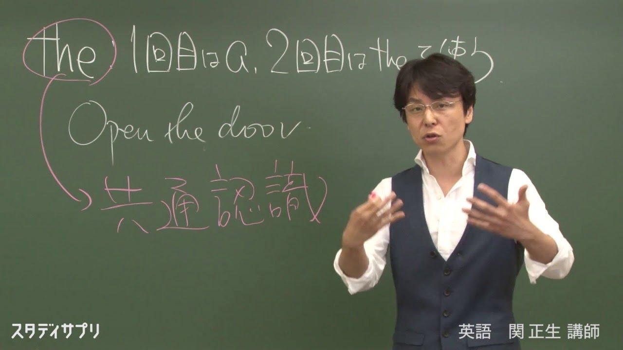 スタディサプリ 【英語】90秒でわかる!特別講義 関講師 - YouTube