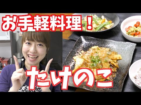 【手抜き料理】ただ夜ご飯を作るだけの動画!〜タケノコづくし〜