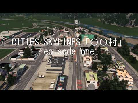 Cities: Skylines「〇〇村」Japanese Village #1 - Cargo Facility on the Outskirts |