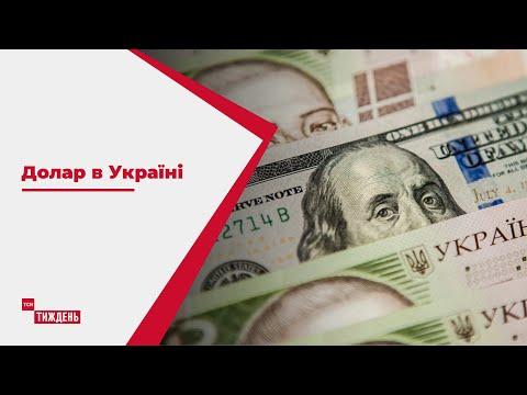 Долар в Україні: