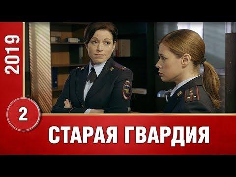 Старая гвардия 2 серия. Сериал 2019. Новинка 2019. Мелодрама/Детектив.