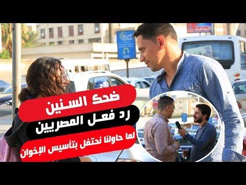 ضحك السنين.. شوف رد فعل المصريين لما حاولنا نحتفل بتأسيس الإخوان  - 13:59-2019 / 11 / 15