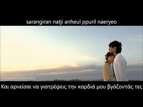 Lee Soo Young - A love to kill ( greek subs & romanization )
