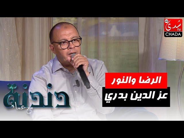 أغنية الرضا والنور بصوت عز الدين بدري في برنامج دندنة مع عماد