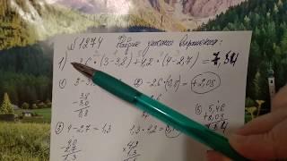 1274 математика 6 класс. Найдите значение выражения, как решать длинные примеры