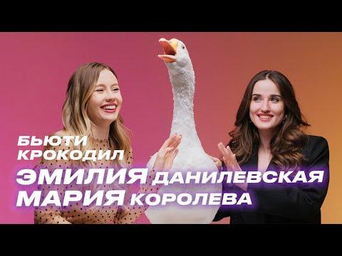 Эмилия Данилевская и Мария Королева: Бьюти Крокодил