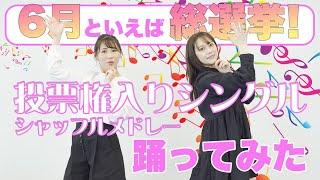 【AKB総選挙曲】シャッフルメドレー全て踊れるか!?【踊ってみた】