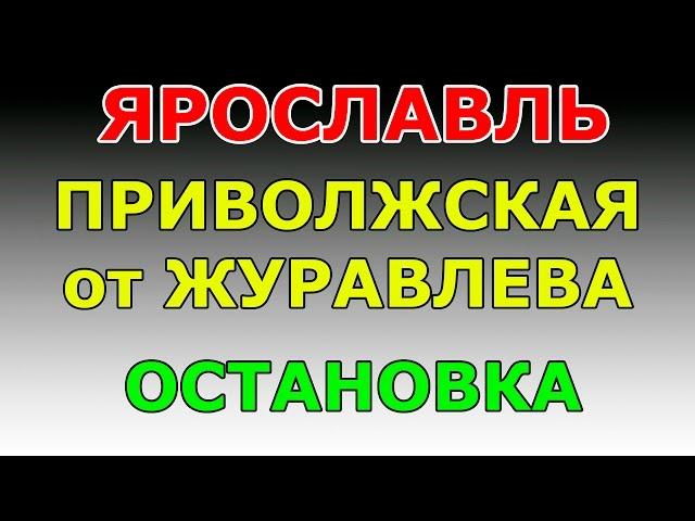 ОСТАНОВКА  ул.Приволжская от ул. Журавлева.  маршрут ГИБДД №2 г. Ярославль