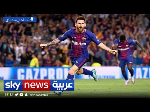مشجعو برشلونة يتنفسون الصعداء بعد مشاركة ميسي في التدريبات  - نشر قبل 9 ساعة