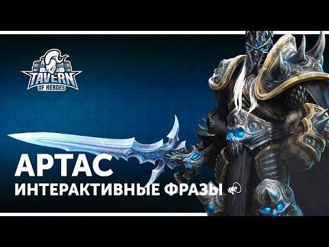 видео: Артас - Интерактивные Фразы | heroes of the storm