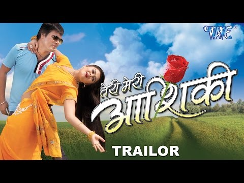 तेरी मेरी आशिक़ी - Teri Meri Ashiqui | Bhojpuri Film Trailor 2016 | Bhojpuri Movie Promo
