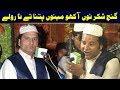 Ganj-e-Shakar Nu Aakho Menu Patna te Na Roly (NAZIR EJAZ FARIDI QAWWAL)
