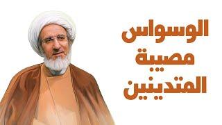 الوسواس مصيبة المتدينين - الشيخ حبيب الكاظمي