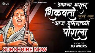 Amcha Mastar Shikvto Aaj Bamhnanchya Porala /Kadubai Kharat /Dj Nicks Remix /Anny Noise /Rex Studio