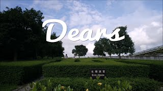【 Dears 】Position introduction | 職位介紹