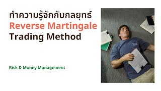 Reverse Martingale