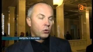 Украинские политики поддерживают Игоря Маркова(Политическая расправа и пренебрежение Конституцией — так оценивают задержание Игоря Маркова его коллеги..., 2013-10-23T14:51:35.000Z)