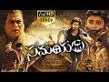 Samayam Latest Telugu Full Length Movie | Maganti Srinath, Pallavi | 2019