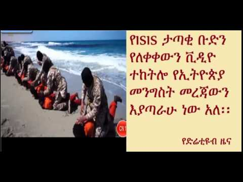 DireTube News - Ethiopia verifying video claims of IS killings of Christians in Libya thumbnail
