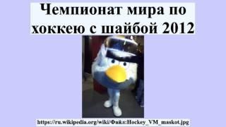 Чемпионат мира по хоккею с шайбой 2012(Чемпионат мира по хоккею с шайбой 2012 Чемпионат мира по хоккею 2012 года — 76-й по счёту чемпионат мира под эгид..., 2016-07-21T13:43:52.000Z)