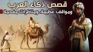 قصص ذكاء العرب، ومواقف عظيمة، ومناظرات مفحمة!! مقطع مجمع