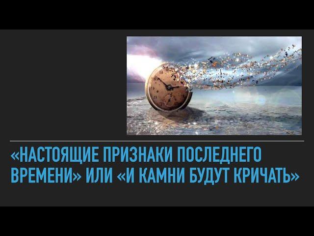 И камни будут кричать | Роман Цыганюк | 24 июля 2021 г.