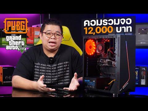 จัดให้ ! คอมเล่นเกมออนไลน์ รวมจอ 12,000 บาท เล่น GTA V + PUBG ได้ พร้อมจอ FHD 21.5 นิ้ว