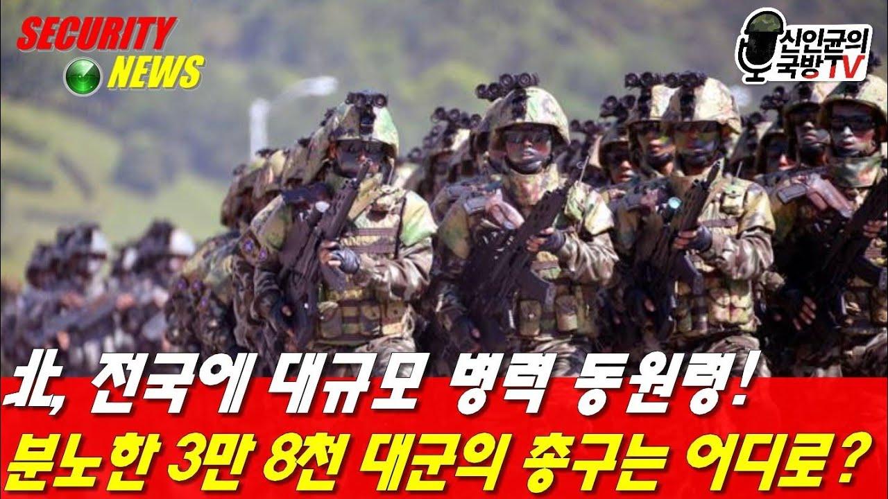 北, 전국에 대규모 병력 동원령! 분노한 3만8천 대군의 총구는 어디로?!