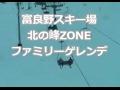 富良野スキー場北の峰ZONEファミリーゲレンデ