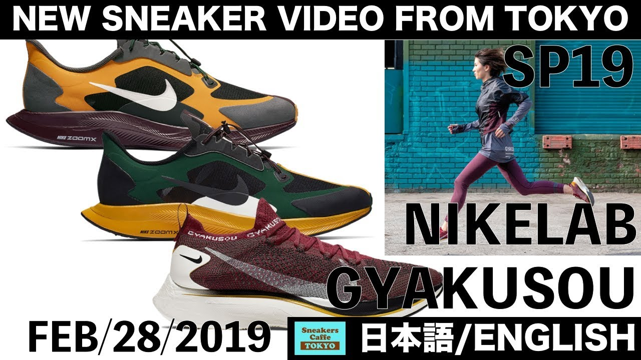 35da31ade1a43 UNDERCOVER x NIKELAB GYAKUSOU SP19 COLLECTION VAPORFLY 4% AIR ZOOM PEGASUS   日本語 ENGLISH