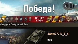 ИС-6  Завалил 15 танков Фьорды - Стандартный бой. (WOT 0.9.5 Full HD)(ИС-6 Завалил 15 танков Фьорды - Стандартный бой. (WOT 0.9.5 Full HD) ИС-6 смог уничтожить 15 танков противника в нелёгко..., 2015-01-02T18:35:35.000Z)