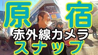赤外線カメラで原宿をスナップ散歩しました!吉山ぬこさんと!!! 赤外線カメラの改造について書いてあるHPWO見つけました!