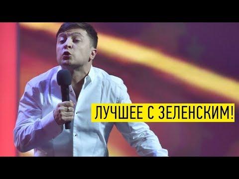 Вечерний Квартал Лучшее за все время - РЖАЧНАЯ подборка номеров от Зеленского!