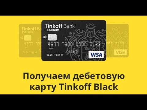 Тинькофф Банк - Tinkoff BLACK дебетовая карта. Полный ОБЗОР! Это НУЖНО знать!