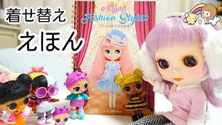 Blythe Doll changeable clothes book! LOL Surprise and Calico Critters appear too!