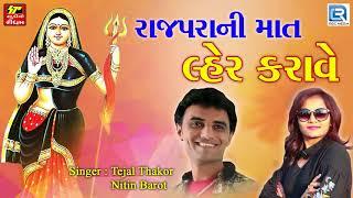 Nitin Barot, Tejal Thakor Rajpara Ni Maat Lehar Karave | New Gujarati Song 2018 | Studio Rhythm