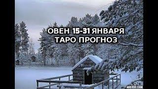 Овны 15 31 Января Таро Прогноз
