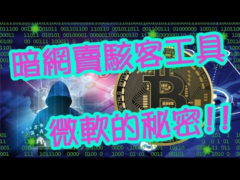 體驗《暗網Deep web》微軟不能說的秘密!百萬比特幣賣駭客工具~