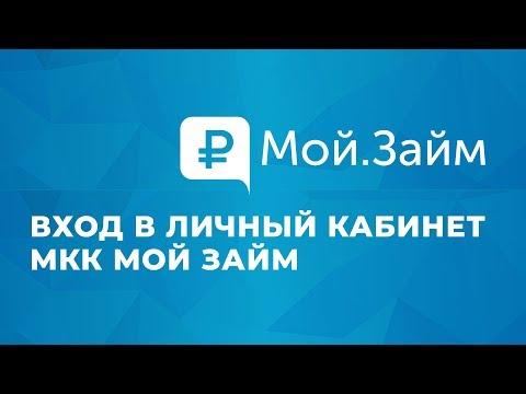 Вход в личный кабинет МКК Мой Займ (my-zaim.ru) онлайн на официальном сайте компанииМой Займ