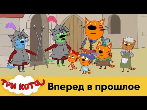Три кота   Серия 157   Вперед в прошлое   Мультфильмы для детей - Видео онлайн