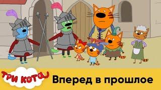 Три кота Серия 157 Вперед в прошлое Мультфильмы для детей