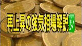 【仮想通貨】リップル最新情報❗️注目の再上昇の強気相場解説