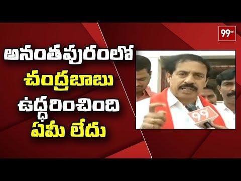 AP CPI Secretary K. Rama Krishna Response on Janasena Nirasana Kavathu @ Anantapur | 99TV Telugu