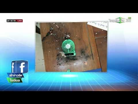 พัดลมมือถือระเบิดที่มาเลเซีย | 25-05-59 | เช้าข่าวชัดโซเชียล | ThairathTV