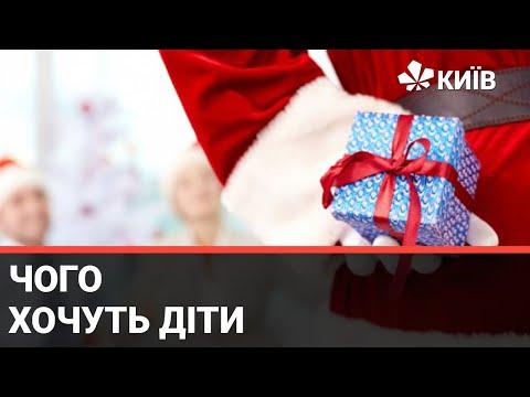 Про які подарунки мріють діти на Новий рік