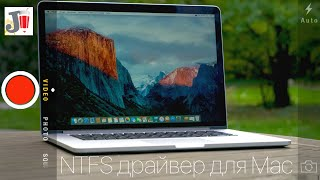 Не удается записать файл на флешку на Mac? Есть решение!(Купить Paragon NTFS для Mac со скидкой: http://goo.gl/aPyRzQ В этом видео я расскажу почему иногда пользователи Mac не могут..., 2016-04-05T19:51:26.000Z)