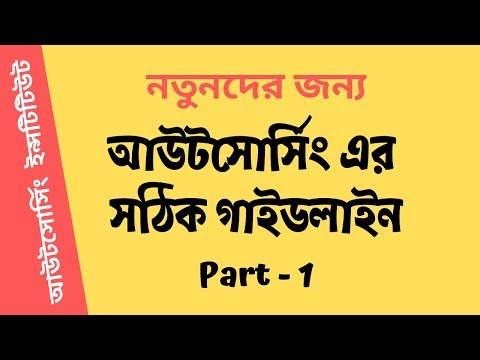 3.1 Basic Concept of Outsourcing 1,  Outsourcing, Freelancing, Online Earning bangla Video