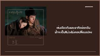Cover images (แปลเพลง ซับไทย) Sunset - Davichi 다비치 OST.Part 3 사랑의불시착 (Crash Landing On You)
